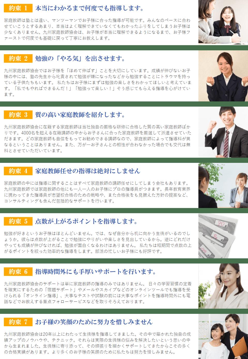 九州家庭教師協会が太宰府市で選ばれ続けている理由
