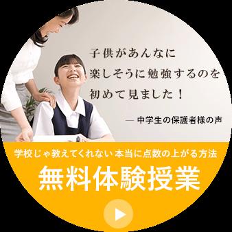 九州家庭教師協会では九州各県で無料の家庭教師の体験学習を受付中です